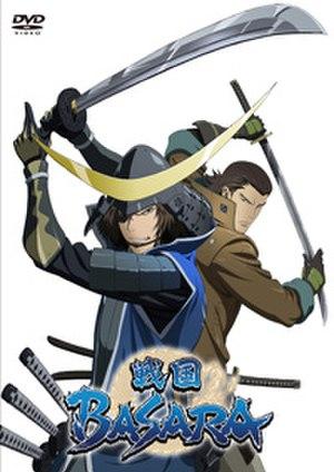 Sengoku Basara: Samurai Kings - Image: Basara DVD1