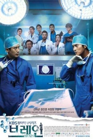 Brain (TV series) - Promotional poster for Brain
