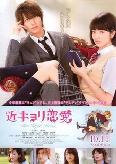 <i>Close Range Love</i> (film) 2014 Japanese romance film by Naoto Kumazawa and adapted from manga series