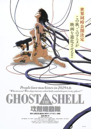 Ghost in the Shell (1995 film) - Japanese film poster