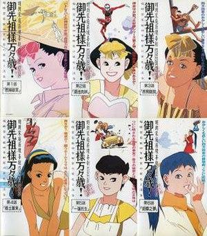 Gosenzo-sama Banbanzai! - Image: Gosenzo sama Banbanzai! VHS episodes