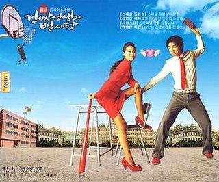 <i>Hello My Teacher</i> television series