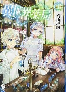 <i>Isekai Yakkyoku</i> Japanese light novel series