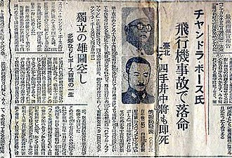 Death of Subhas Chandra Bose - Clipping from Japanese newspaper, published on 23 August 1945, reporting the death of Bose and General Tsunamasa Shidei of the Japanese Kwantung Army in Japanese-occupied Manchuria.