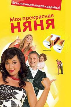 My Fair Nanny (Russian TV series).jpg