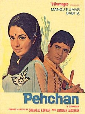 Pehchan (1970 film) - Movie Poster