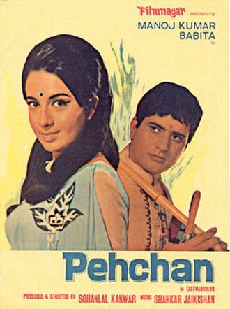 Pehchan (1970 film) - Movie Poster