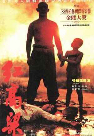 Red Sorghum (film) - Chinese movie poster