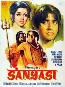 sanyasi 1975 full movie