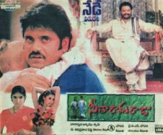 <i>Seetharama Raju</i> 1999 Indian film directed by Y. V. S. Chowdary