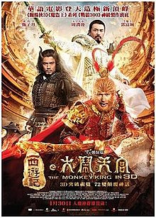 The Monkey King (film) - Wikipedia