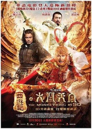 The Monkey King (film) - Theatrical release poster