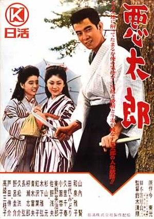 The Bastard (1963 film) - Image: The Bastard poster