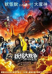 The Great Yokai War Guardians poster.jpg