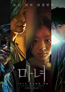 <i>The Witch: Part 1. The Subversion</i> 2018 film directed by Park Hoon-jung