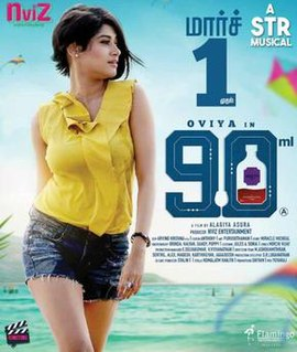 <i>90ML</i> (2019 Tamil film) 2019 film directed by Anita Udeep
