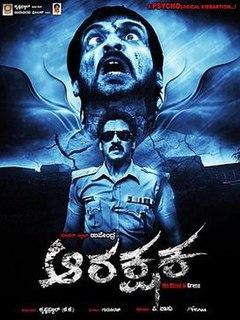 <i>Arakshaka</i> 2012 film by P. Vasu