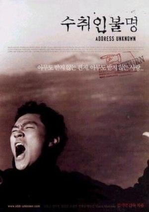 Address Unknown (2001 film) - Image: Address Unknown film poster