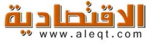 Al Eqtisadiah - Image: Aleqtsadia logo