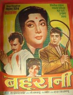 <i>Bahurani</i> (1963 film) 1963 film by Tatineni Prakash Rao