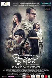 bilu rakkhosh review