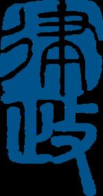 Logo du ministère de la Justice (Hong Kong ).png