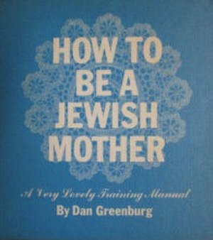 How to Be a Jewish Mother - First edition
