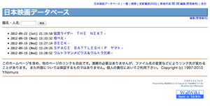 Screenshot of the welcome page for the Japanese Movie Database.
