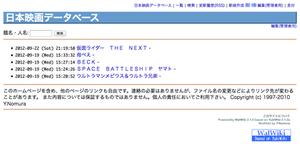 Screenshot de la bonvena paĝo por la japana Filmdatenaro.
