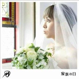 Kazoku no Hi/Aburazemi Mesu - Image: Kazoku No Hi Aburazemi Mesu CD Only Misono