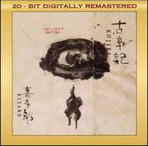 Kojiki (album) - Image: Kojiki (Kitarō)