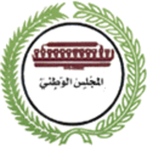National Assembly of Sudan - Image: Logo of the Sudanese National Assembly