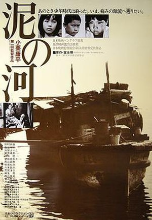 Muddy River (film) - Japanese film poster.