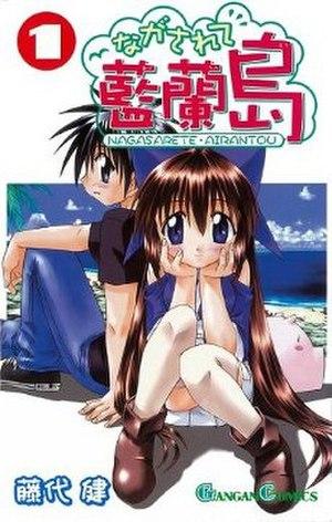Nagasarete Airantō - Image: Nagasarete Airanto Volume 1