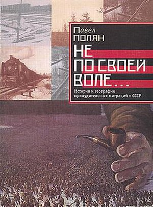 Against Their Will (Polyan's book) - Book cover: Joseph Stalin's arm, holding his famous pipe, casually herds people