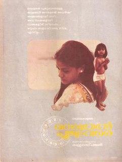 <i>Onnu Muthal Poojyam Vare</i> 1986 film by Raghunath Paleri