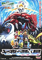 Picture of a movie: Pokémon: Jirachi Wish Maker