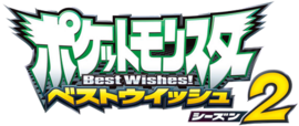 Pokemon Best Wishes Season 2 Logo.png