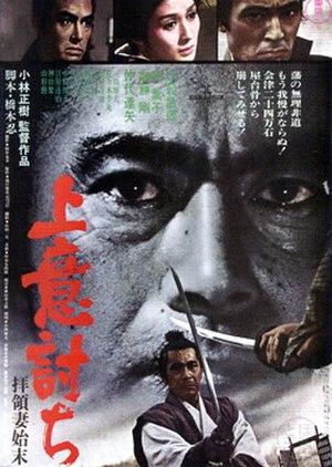 Samurai Rebellion - Theatrical poster for Samurai Rebellion