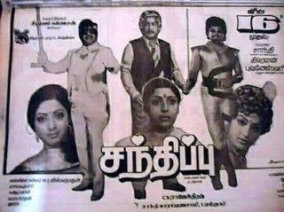 <i>Sandhippu</i> 1983 film by C. V. Rajendran