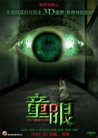 The Child's Eye - Hong Kong poster for The Child's Eye
