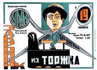 The Tailor from Torzhok - Original film poster