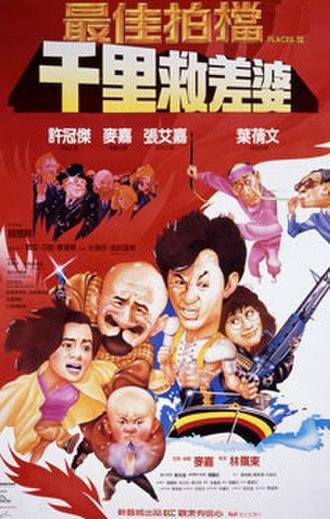 Aces Go Places IV - Film poster