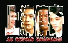 Au Revoir Shanghai (Intertitle) (上海傳奇 (片頭字幕)).jpg