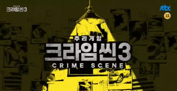 Crime Scene (South Korean TV series) - Wikipedia