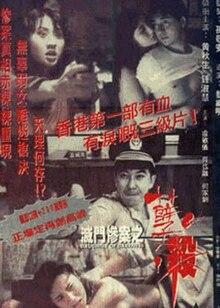 Asian cat 3 films