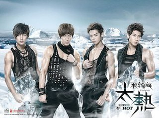<i>Super Hot</i> 2010 studio album 太熱 by Fahrenheit