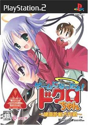 Bludgeoning Angel Dokuro-Chan - Image: Game ni Natta yo! Dokuro chan ~ Kenkou Shindan Daisakusen