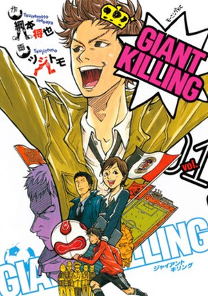 Giant Killing - Image: Giant Killing Vol 01 Cover