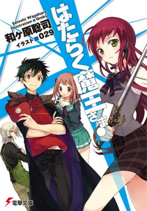 The Devil Is a Part-Timer! - Image: Hataraku Maō sama! light novel vol 1